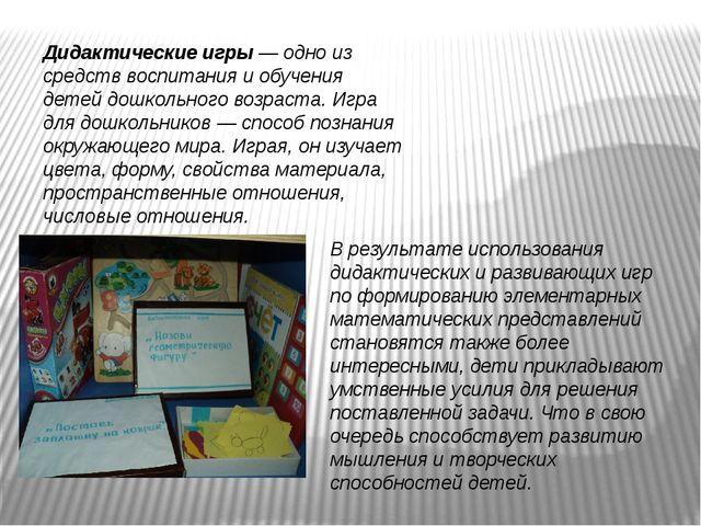 Дидактические игры — одно из средств воспитания и обучения детей дошкольного...