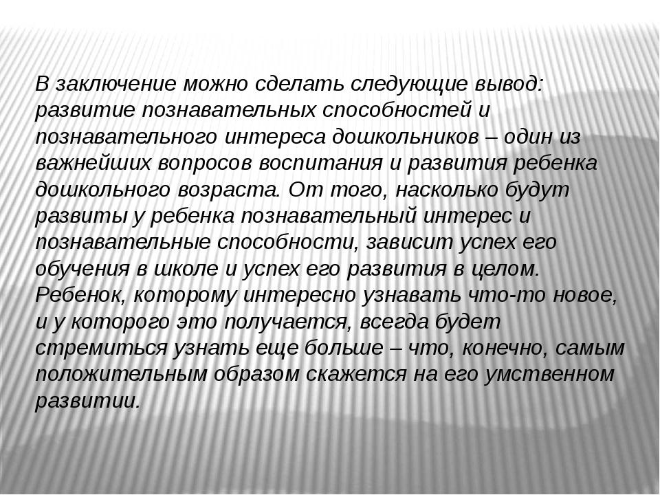 В заключение можно сделать следующие вывод: развитие познавательных способнос...