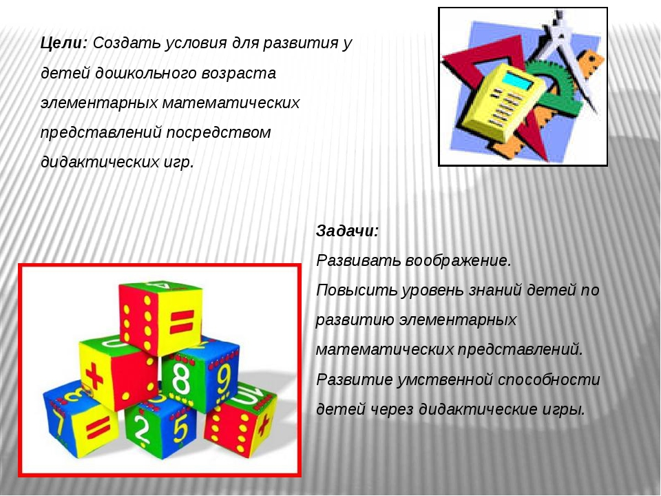 Цели: Создать условия для развития у детей дошкольного возраста элементарных...