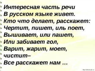 Интересная часть речи В русском языке живет. Кто что делает, расскажет: Черти