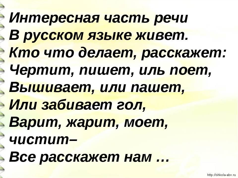 Интересная часть речи В русском языке живет. Кто что делает, расскажет: Черти...