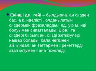 Екінші деңгейі – былдырлаған сөзден басқа күнделікті қолданылатын сөздермен ф