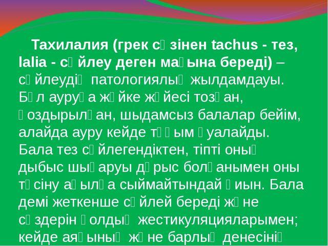 Тахилалия (грек сөзінен tachus - тез, lalia - сөйлеу деген мағына береді) –...