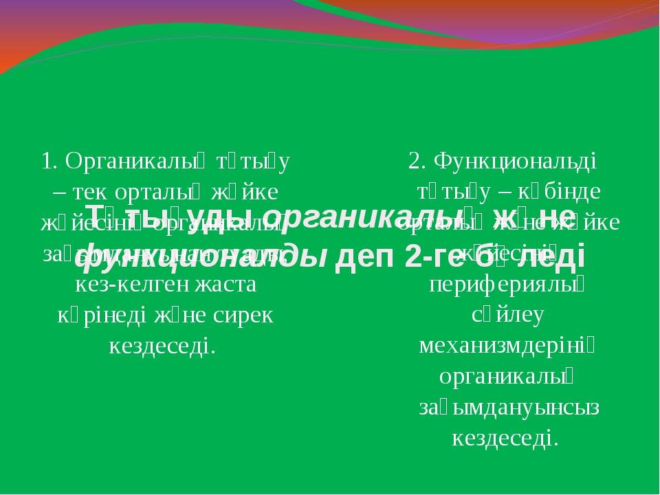 Тұтығуды органикалық және функционалды деп 2-ге бөледі 1. Органикалық тұтығу...