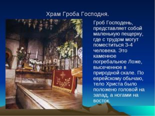 Храм Гроба Господня. Гроб Господень, представляет собой маленькую пещерку, гд