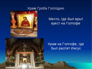 Храм Гроба Господня. Место, где был врыт крест на Голгофе Храм на Голгофе, гд