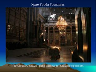 Храм Гроба Господня. Третья часть Храма Гроба Господня - Храм Воскресения.