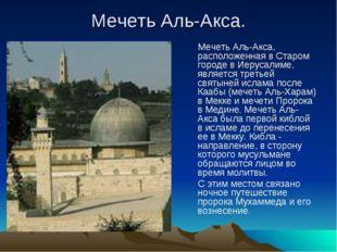 Мечеть Аль-Акса. Мечеть Аль-Акса, расположенная в Старом городе в Иерусалиме,