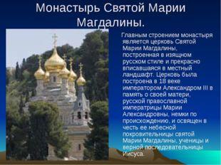 Монастырь Святой Марии Магдалины. Главным строением монастыря является церков
