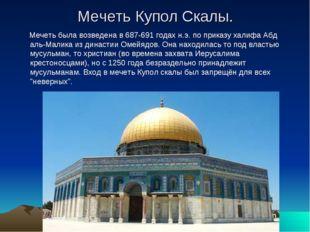 Мечеть Купол Скалы. Мечеть была возведена в 687-691 годах н.э. по приказу хал