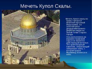 Мечеть Купол Скалы. Мечеть Купол скалы по праву считается визитной карточкой