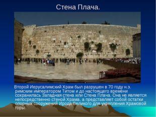 Стена Плача. Второй Иерусалимский Храм был разрушен в 70 году н.э. римским им