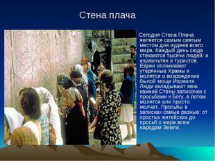 Стена плача Сегодня Стена Плача является самым святым местом для иудеев всего