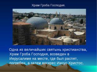 Храм Гроба Господня. Одна из величайших святынь христианства, Храм Гроба Госп