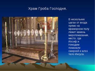 Храм Гроба Господня. В нескольких шагах от входа прямо на мраморном полу лежи