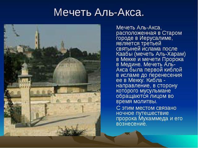 Мечеть Аль-Акса. Мечеть Аль-Акса, расположенная в Старом городе в Иерусалиме,...