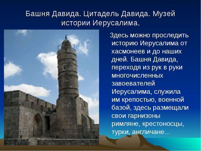 Башня Давида. Цитадель Давида. Музей истории Иерусалима. Здесь можно проследи...