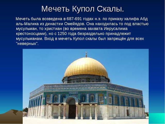 Мечеть Купол Скалы. Мечеть была возведена в 687-691 годах н.э. по приказу хал...