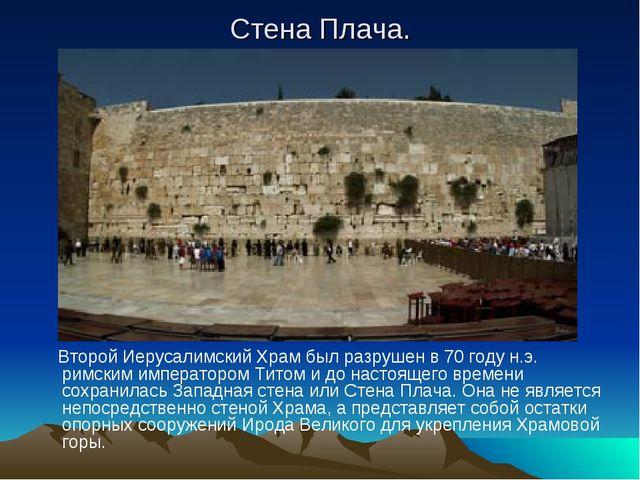 Стена Плача. Второй Иерусалимский Храм был разрушен в 70 году н.э. римским им...