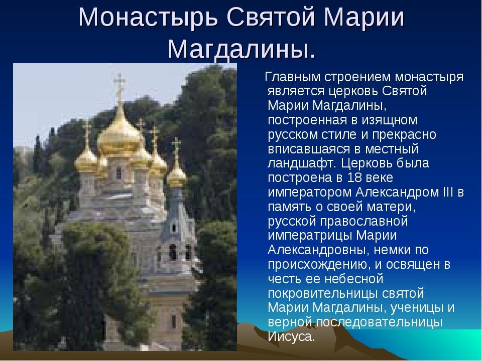 Монастырь Святой Марии Магдалины. Главным строением монастыря является церков...