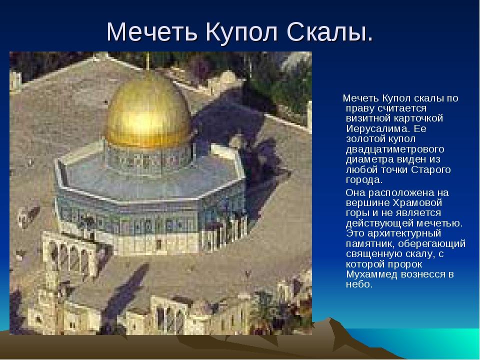 Мечеть Купол Скалы. Мечеть Купол скалы по праву считается визитной карточкой...