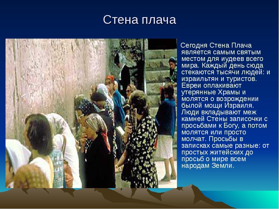 Стена плача Сегодня Стена Плача является самым святым местом для иудеев всего...