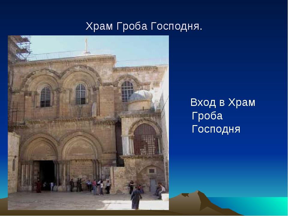 Храм Гроба Господня. Вход в Храм Гроба Господня