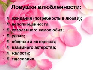 Ловушки влюблённости: Л. ожидания (потребность в любви); Л. неполноценности;
