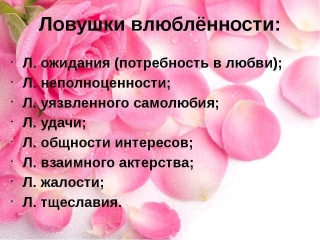 Ловушки влюблённости: Л. ожидания (потребность в любви); Л. неполноценности;...