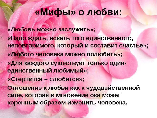 «Мифы» о любви: «Любовь можно заслужить»; «Надо ждать, искать того единственн...