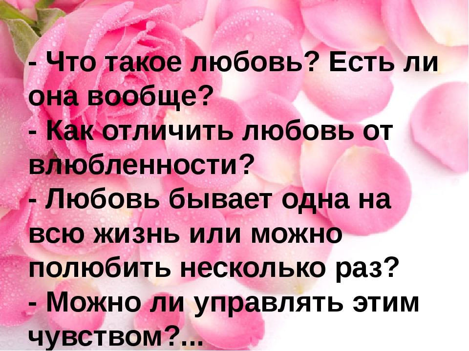 - Что такое любовь? Есть ли она вообще? - Как отличить любовь от влюбленности...