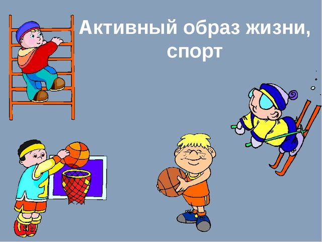 Активный образ жизни, спорт