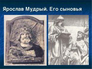 Ярослав Мудрый. Его сыновья