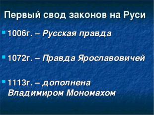 Первый свод законов на Руси 1006г. – Русская правда 1072г. – Правда Ярославов