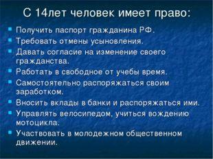 С 14лет человек имеет право: Получить паспорт гражданина РФ. Требовать отмены