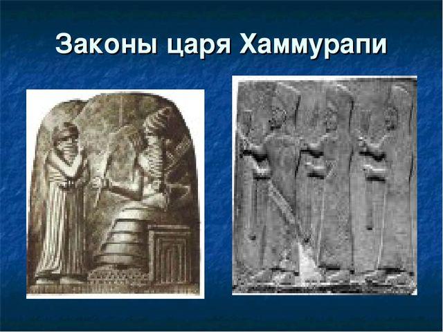 Законы царя Хаммурапи