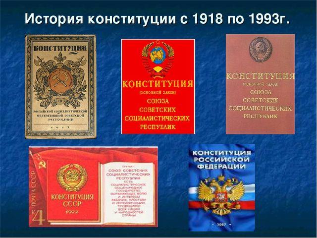 История конституции с 1918 по 1993г.