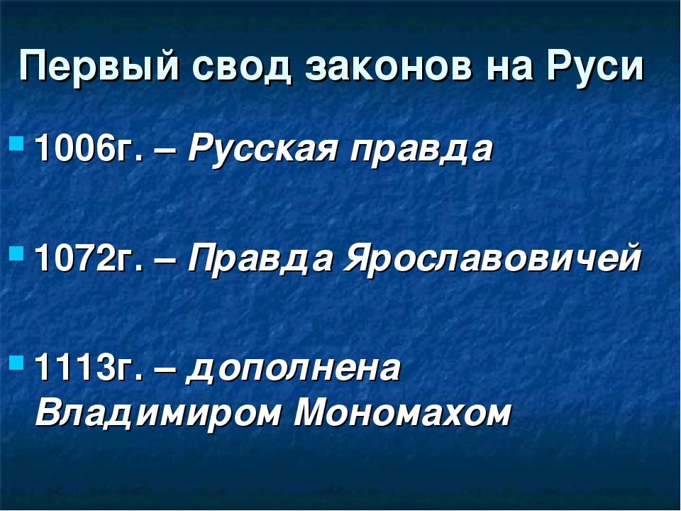 Первый свод законов на Руси 1006г. – Русская правда 1072г. – Правда Ярославов...
