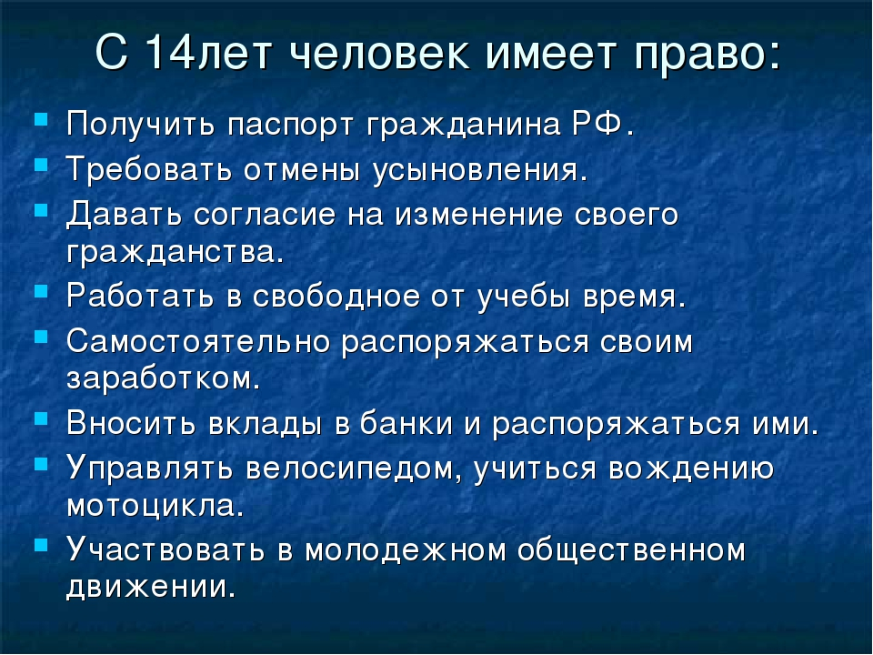 С 14лет человек имеет право: Получить паспорт гражданина РФ. Требовать отмены...