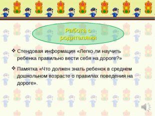Работа с родителями Стендовая информация «Легко ли научить ребенка правильно