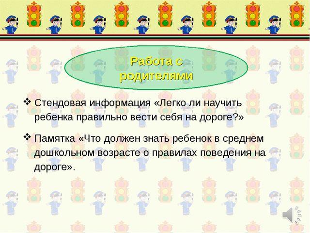 Работа с родителями Стендовая информация «Легко ли научить ребенка правильно...