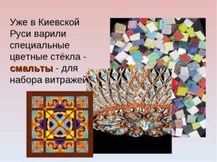 Уже в Киевской Руси варили специальные цветные стёкла - смальты - для набора