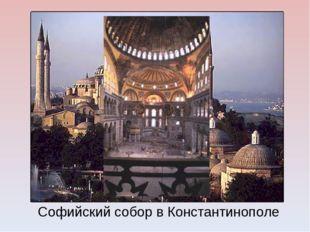 Софийский собор в Константинополе
