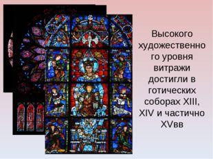 Высокого художественного уровня витражи достигли в готических соборах XIII, X