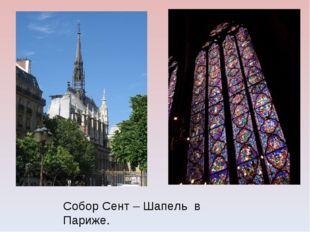 Собор Сент – Шапель в Париже.