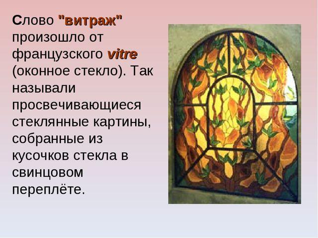 """Слово """"витраж"""" произошло от французского vitre (оконное стекло). Так называли..."""