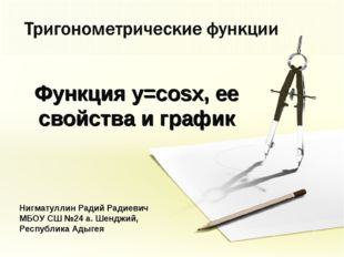 Функция y=cosx, ее свойства и график Нигматуллин Радий Радиевич МБОУ СШ №24 а