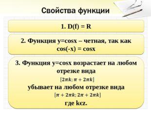 1. D(f) = R 2. Функция y=cosx – четная, так как cos(-x) = cosx 3. Функция y=c