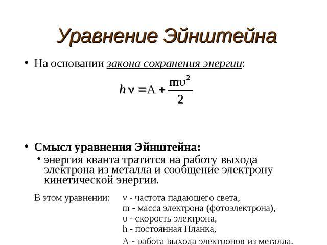 Уравнение Эйнштейна На основании закона сохранения энергии: Смысл уравнения Э...