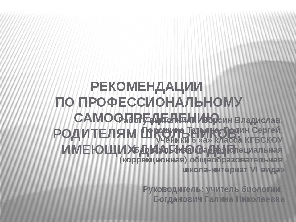 Работу выполнили: Ворсин Владислав, Порошина Татьяна, Родин Сергей, ученики 6...